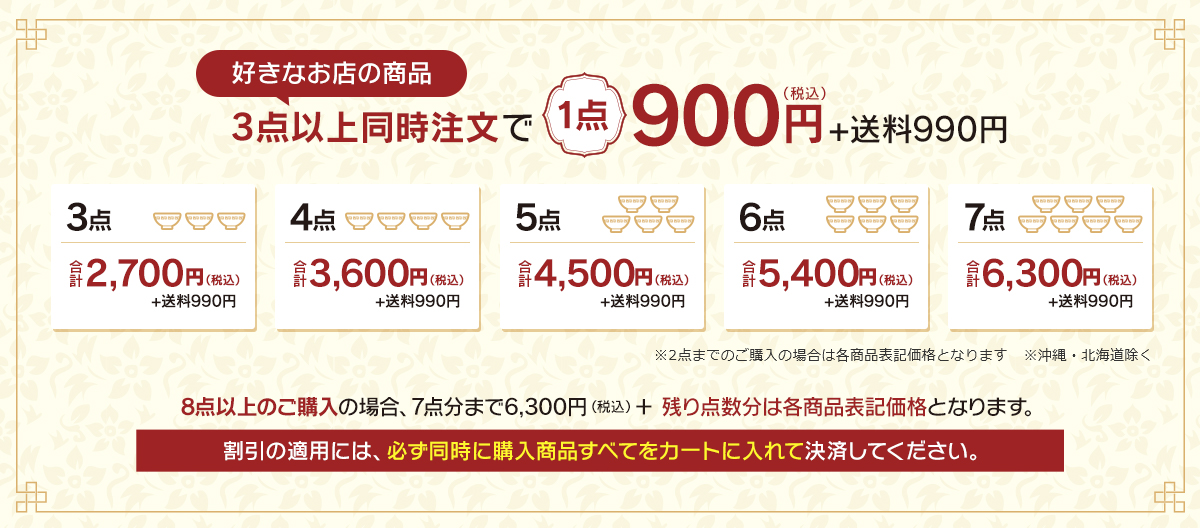 好きなお店の商品3点以上同時注文で1点900円