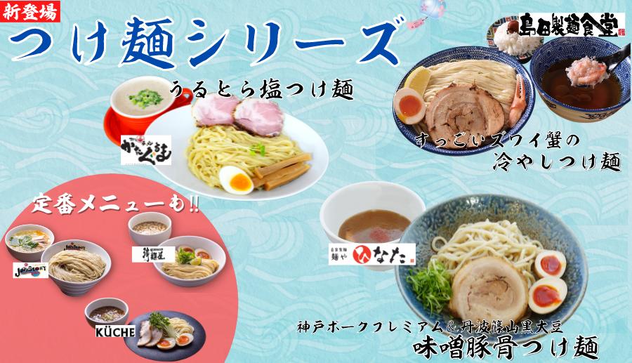 夏にピッタリ つけ麺シリーズ.png